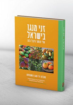 זני מנגו בישראל
