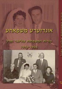 משפחת צולינגר חזית הספר