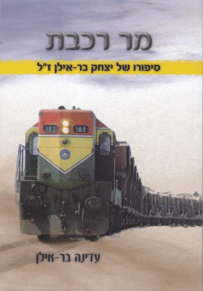 מר רכבת